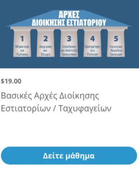 arxes dioikisis _ 2