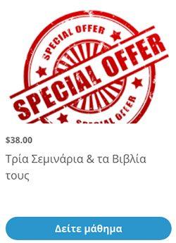 special-offer-3-seminaria-kai-ta-vivlia-tous