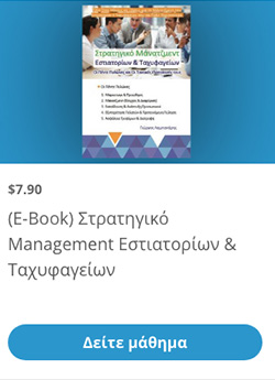 stratigiko-management-ebook